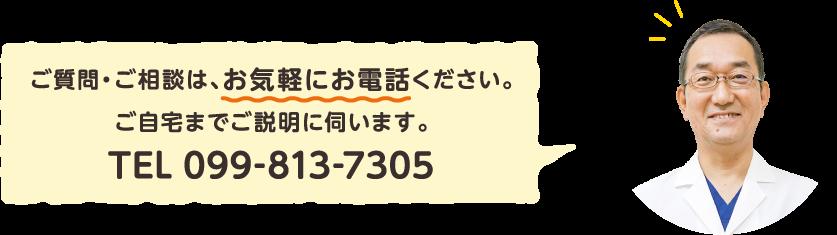 ご質問・ご相談は、お気軽にお電話ください。自宅までご説明に伺います。