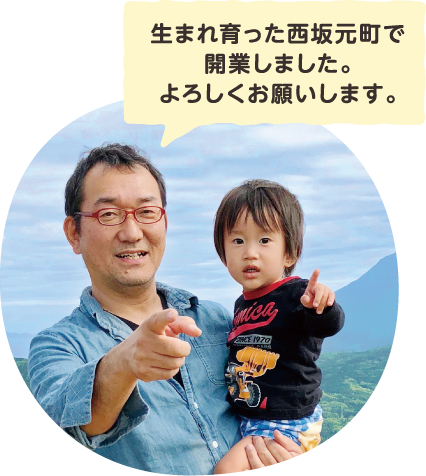 生まれ育った西坂元町で開業しました。よろしくお願いします。